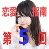 【非モテ男へ】戯れ言――失敗経験から逆算する恋愛指南について、その5【彼女が欲しいか?】
