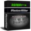 ファントムライター~自動でアフィリエイト文章を作成できる自動記事作成ツール~