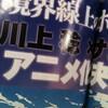 電撃文庫、まさかの3作同時アニメ化発表