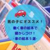 男の子にオススメ!車の絵本5選!働く車で読み聞かせ?!寝かしつけにも!