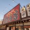 【町田商店】この時期の家系ラーメンが最高すぎる  冬はやっぱりラーメン