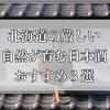 【 北海道の厳しい環境が育むおすすめの日本酒3選 】