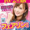 10月上旬札幌近郊タレント・ライター来店予定
