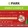 【もれなく3000円OFFクーポンプレゼント】EPARKの太っ腹クリスマスプレゼントで癒されたい!!!