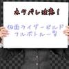 (ネタバレ注意!)仮面ライダービルド!フルボトル一覧☆(2018.7.25更新)