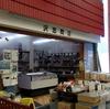リトル沖縄お土産。沢志商店でサーターアンダーギーを買った!【大阪府大阪市大正区平尾】