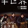 映画「半世界」(2018)を見る。阪本順治監督。