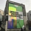 【漢南】D MUSEUM「Plastic Fantastic」_2017/11