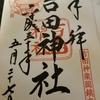 鬼は外『吉田神社』
