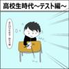 【日常漫画】高校生時代~テスト編~