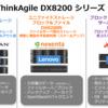 オブジェクトストレージ導入で容量制限から解放 ~ThinkAgile DX8200C (Cloudian Appliance)~