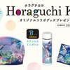 三幸製菓|ホラグチ カヨ コラボグッズプレゼントキャンペーン