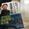 新型コロナウイルスの真実(岩田健太郎著)読書感想文