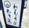 【わんこ蕎麦】横浜 たち花