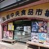 青森県弘前市 弘前中央食品市場と和徳城の歴史をご紹介! 羽州街道を行く