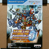 【WSC】スーパーロボット大戦COMPACT3 ~驚愕のプレミア価格と、主人公機「ヤルダバオト」の無双~
