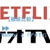 【徹底比較!】『Netflix』と『ゲオTV』はどちらがお得か?【表付き】