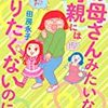 田房永子さんの本