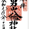 男山八幡神社の御朱印(南相馬市)〜「男山」と「子宝」と「宝の山」と・・ 〜 奥の細道、R6を北上❽