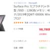 【大特価】最新のSurface Pro 7 タイプカバー付きで、実質88,902円(ビックカメラ)