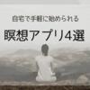 自宅で手軽に瞑想!おすすめ瞑想アプリ4選