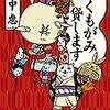 #121 全く怖くない妖のお話 〜付喪神編