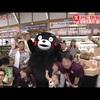 テレビ熊本のくまモンとかたらんねの生中継を見学に行ってきた。道の駅 阿蘇。タップリの時間をくまモンと過ごす(笑)。