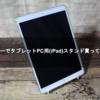 ダイソーでタブレットPC用(iPad)スタンド買ってみた!【DAISO】