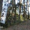 天王山山頂から宝積寺へ下山