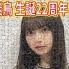 【乃木坂46】8月10日〜齋藤飛鳥さん誕生日おめでとうございます☆