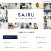 コワーキングとの連携も。「個性」重視のスキルマッチングコミュニティ 「SAIRU」が狙い目