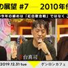 宮台真司+西田亮介+東浩紀「ニッポンの展望 #7ーー2010年代終結の陣」