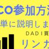 ICO、DADI(ダディ)の登録方法と買い方