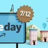 【Amazon】1日限りのPrime Day (プライムデー)!2016年は7月12日開催決定