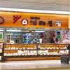 【神戸三宮】かつ丼三六八(samuya)でとろっとろの「とろホルモン丼」
