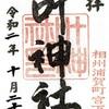 西叶神社(神奈川県横須賀市)の御朱印