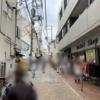 横浜🇯🇵元町 チャーミングセール