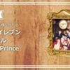 セブンのCMキンプリ!King & Prince出演  「TVCM 15秒ver.」セブンイレブン置時計プレゼント
