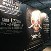 ガンズ・アンド・ローゼズを伝説と呼ぶな!怒涛のロック魂が炸裂した日本公演、ガンズは死んじゃいなかった!