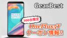【300台限定】OnePlus5Tがクーポンコードでさらに安くなる!クーポンの使い方も紹介