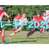 ルーキー2020 … 関東大学対抗戦 関東大学リーグ戦 関西大学ラグビー