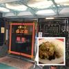 東京都・台東区・上野エリアの上野駅すぐの老舗中華料理店「蓬莱閣 (ホウライカク)」に行ってみた!!~本場を思わせるような高級感ある外観!メニュー豊富で、ボリュームもありお得なランチはオススメ!!~