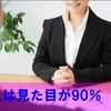 【 人は見た目が90% 】 40代・50代になっても会社側から内定をもらうコツ