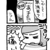 【4コマ】無洗米でもいいじゃない