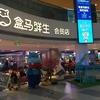 アリババの手がけるOMOスーパー盒馬鲜生が日本の3歩先をいっている件