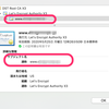 Let's Encrypt を使ってフリーでサーバ証明書を発行する