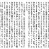 フョードル・ドストエフスキー「おかしな人間の夢」(米川正夫訳)