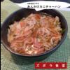 【冷凍食品で作る】あんかけカニチャーハン