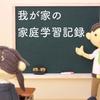 【4歳児の家庭学習】ピグマリオンYグレード 知力(点描写)
