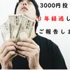 【実録】月々3000円投資生活 1年経過報告